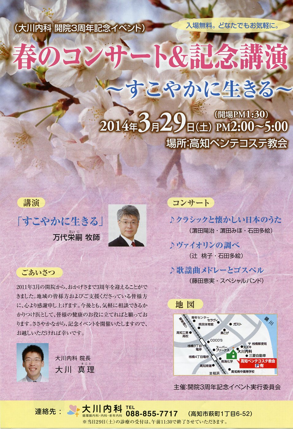 開院3周年イベント_e0228813_20392272.jpg