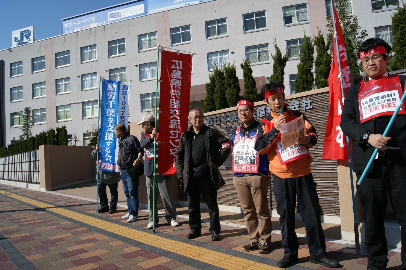 14春闘広島スト写真報告~JR西日本広島支社前_d0155415_0162684.jpg