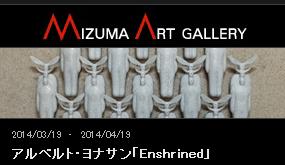 インドネシアの陶芸家・アルベルト・ヨナサンが東京で初の個展:アルベルト・ヨナサン展「Enshrined」_a0054926_2054632.png
