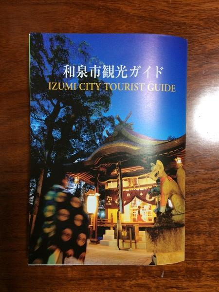 和泉市観光ガイド_f0218831_10201989.jpg