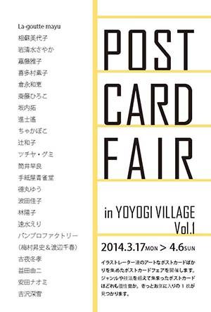 「ポストカードフェア~in代々木VILLAGEVol.1」_f0152544_0541032.jpg