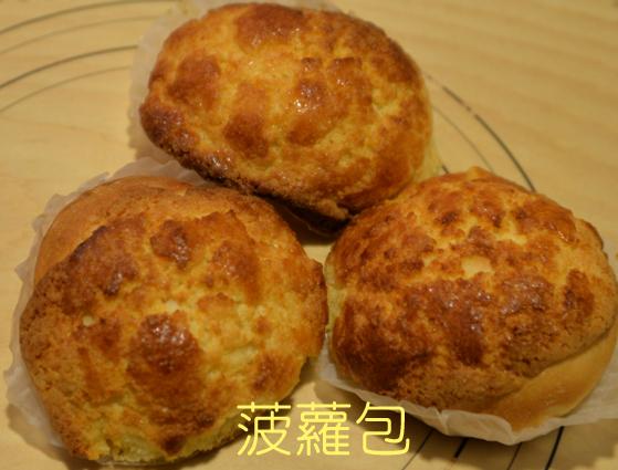 菠蘿包(パイナップルパン)試作_a0175348_18242892.jpg