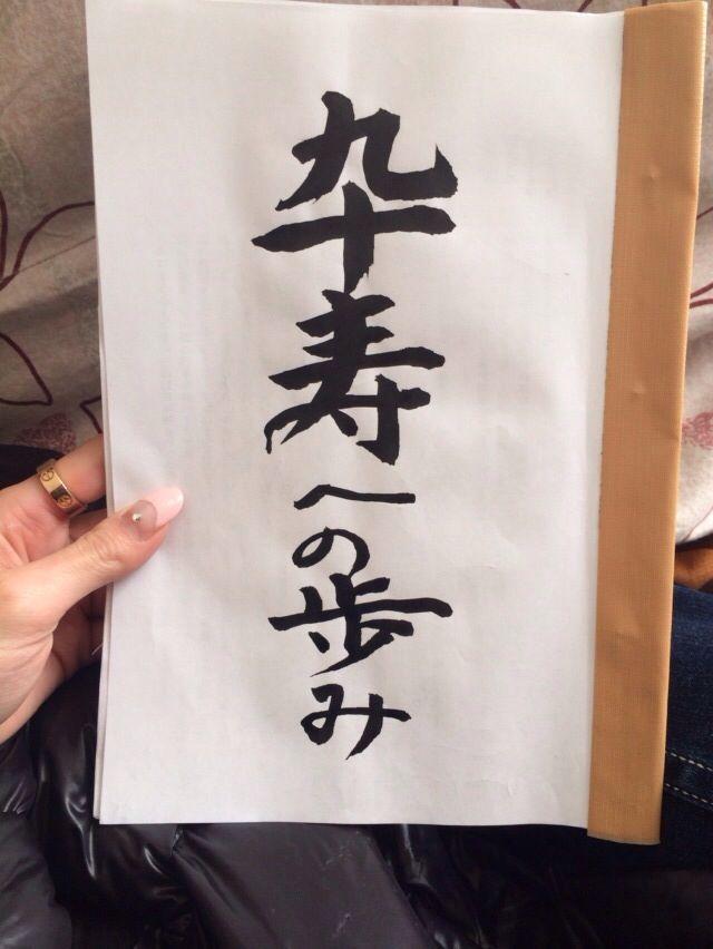 長野に移動〜☆_c0151965_21393221.jpg