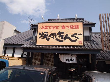 焼肉きんぐ 西宮港店_d0083265_10554017.jpg