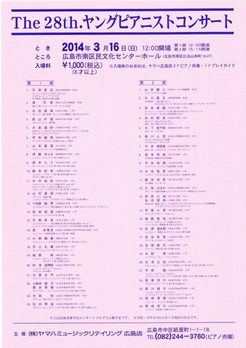 ヤングピアニストコンサート_a0285570_01681.jpg