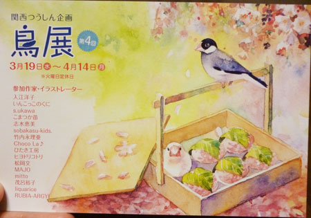 関西つうしん「第4回 鳥展」はじまります!_d0123492_20435125.jpg
