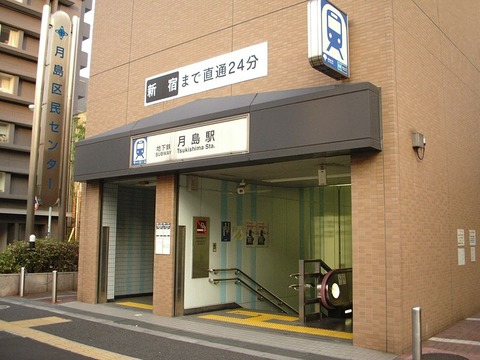 大江戸線月島駅_f0322193_1126424.jpg