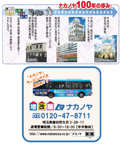 TOTO・LIXIL 生活快適展_a0229594_1015077.png