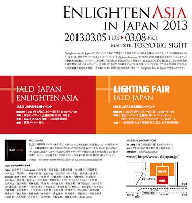 ENLIGHTEN ASIA IN JAPAN 2013_f0322812_026486.jpg