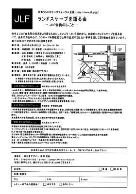 ランドスケープを語る会 『JLF会員のしごと』_f0322812_026595.jpg