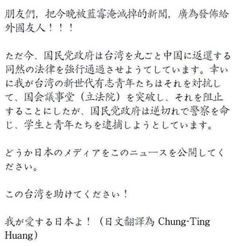 いま台湾が「国家存亡の危機」:クリミア紛争の影で支那中国が乗っ取り計る!_e0171614_1951119.jpg