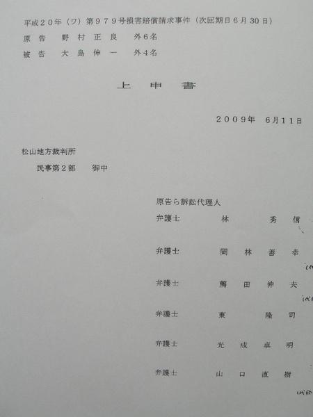 修復腎移植推進・万波誠医師を支...