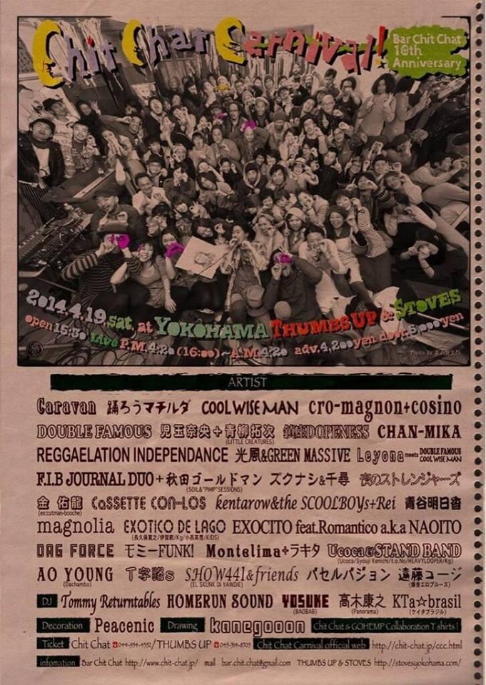♬カーニバルという事で呼ばれました? @BarChitChat 祝10周年 Carnival☆4/19土_b0032617_1943751.jpg