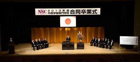 2013年度NSC合同卒業式が行われました。_b0110019_17232840.jpg