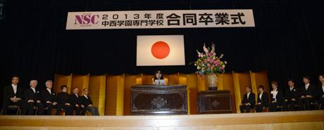 2013年度NSC合同卒業式が行われました。_b0110019_17234486.jpg