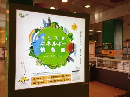 福島駅 「再生可能エネルギー情報館」_f0259324_10212836.jpg