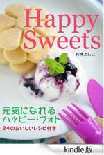 """電子書籍 """"Happy Sweets"""" 発売中!_d0107929_23292770.jpg"""