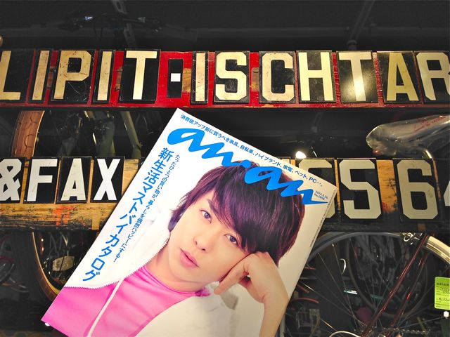 雑誌『anan』&『BICYCLE NAVI』リピト掲載 おしゃれ 自転車 女子_b0212032_21334647.jpg
