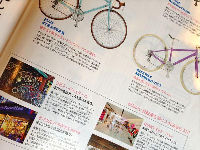 雑誌『anan』&『BICYCLE NAVI』リピト掲載 おしゃれ 自転車 女子_b0212032_2134012.jpg