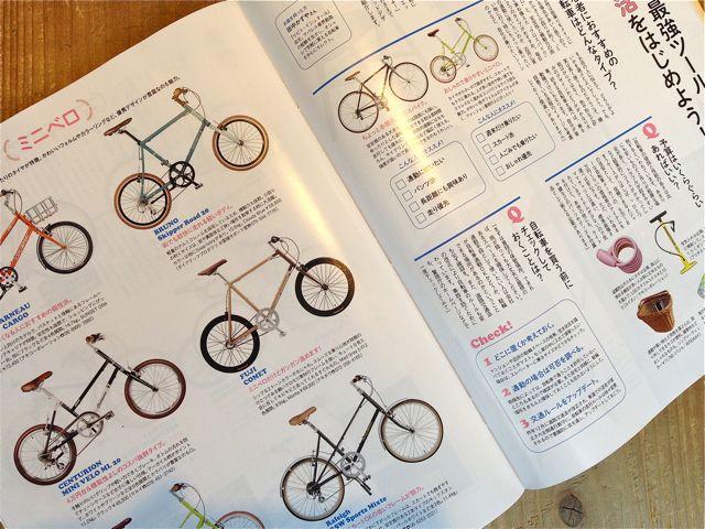 雑誌『anan』&『BICYCLE NAVI』リピト掲載 おしゃれ 自転車 女子_b0212032_21341028.jpg