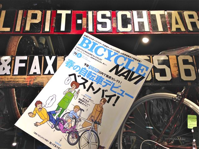 雑誌『anan』&『BICYCLE NAVI』リピト掲載 おしゃれ 自転車 女子_b0212032_2136976.jpg