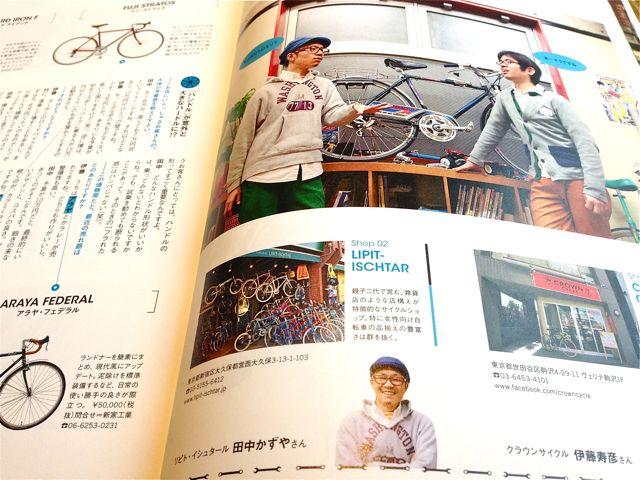 雑誌『anan』&『BICYCLE NAVI』リピト掲載 おしゃれ 自転車 女子_b0212032_21395567.jpg