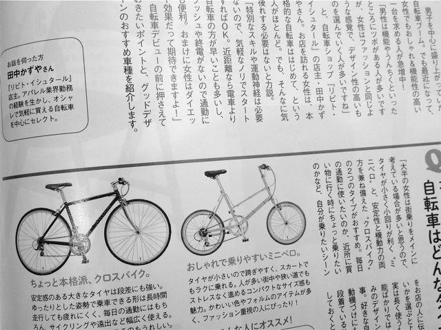 雑誌『anan』&『BICYCLE NAVI』リピト掲載 おしゃれ 自転車 女子_b0212032_21451021.jpg