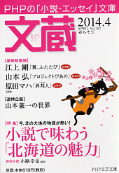 【お仕事】「文蔵」2014年4月号 挿絵_b0136144_136414.jpg