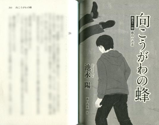 【お仕事】「文蔵」2014年4月号 挿絵_b0136144_1365970.jpg