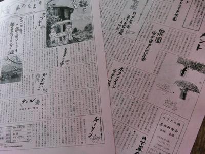 ふるさと亭_f0019247_22142910.jpg