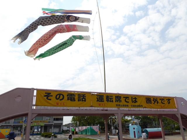 和歌山市内交通遊園の標語_c0001670_231617.jpg
