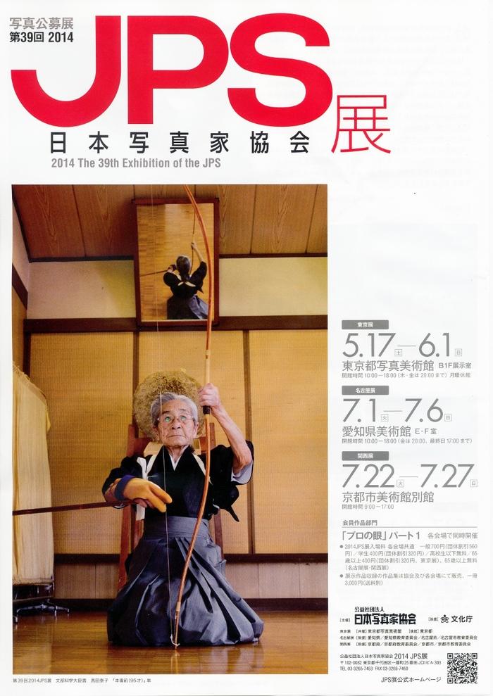 14年3月19日・JPS展_c0129671_1843487.jpg