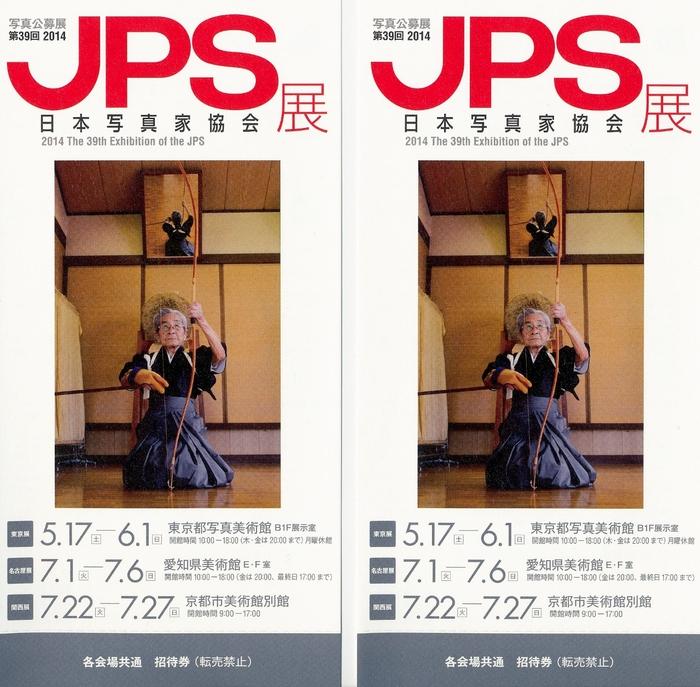 14年3月19日・JPS展_c0129671_189372.jpg