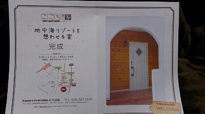 完成見学会_d0172085_18512675.jpg
