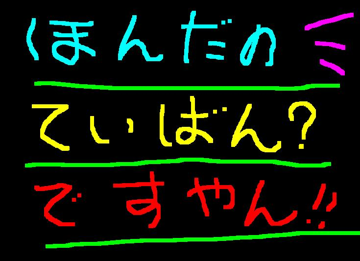 f0056935_1637162.jpg