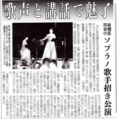 小学校講演コンサート_d0246243_1947231.jpg