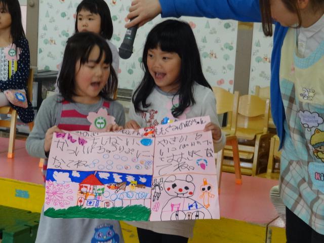 3月のお誕生会・お別れ会_d0166047_145179.jpg