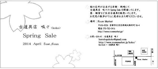 Spring Sale  のお知らせ_f0165564_938731.jpg
