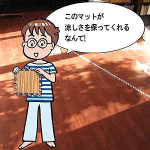 """夏快適! 涼し~い """"魔法瓶の家""""_f0322969_15524210.jpg"""
