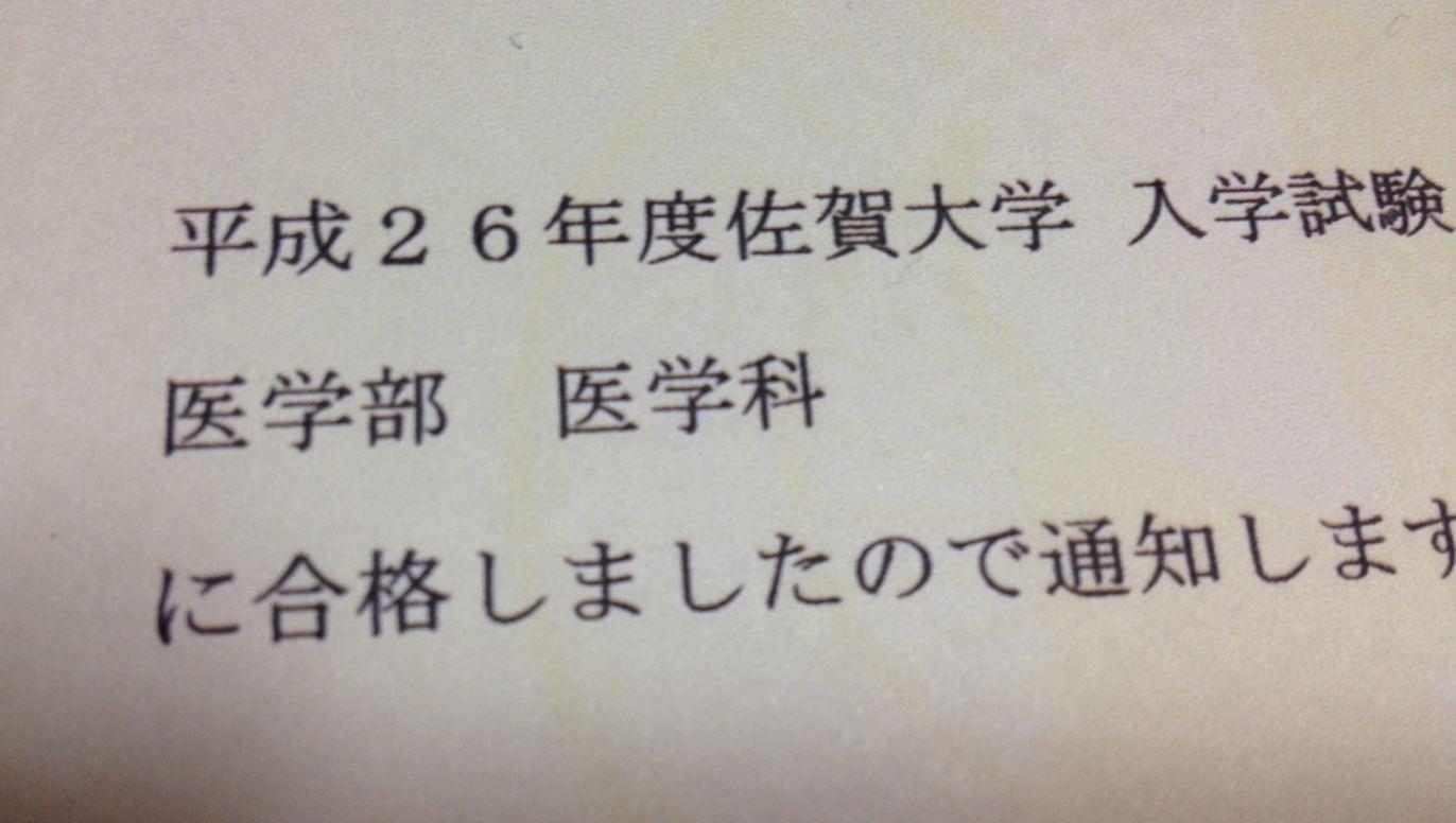 佐賀 大学 合格 発表