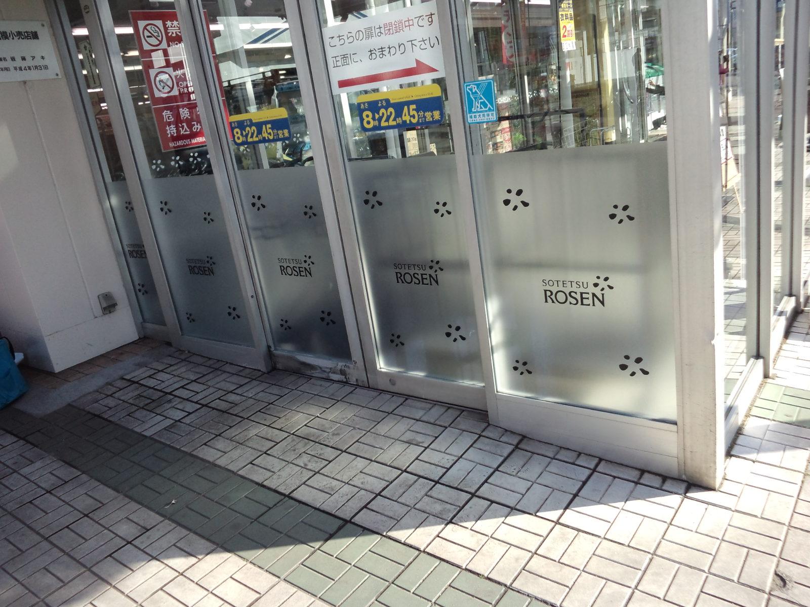 そうてつローゼン高田店様_b0105987_16443360.jpg