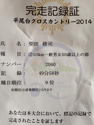 2014 平尾台クロスカントリー_f0220089_11541145.jpg