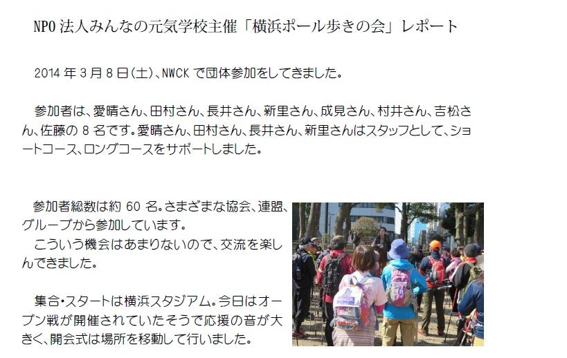 横浜ポール歩きの会_c0222190_21495552.jpg
