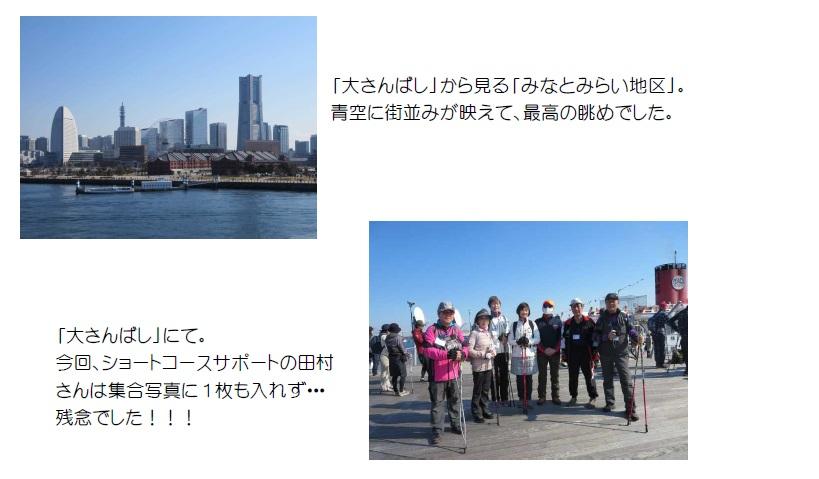 横浜ポール歩きの会_c0222190_215028.jpg