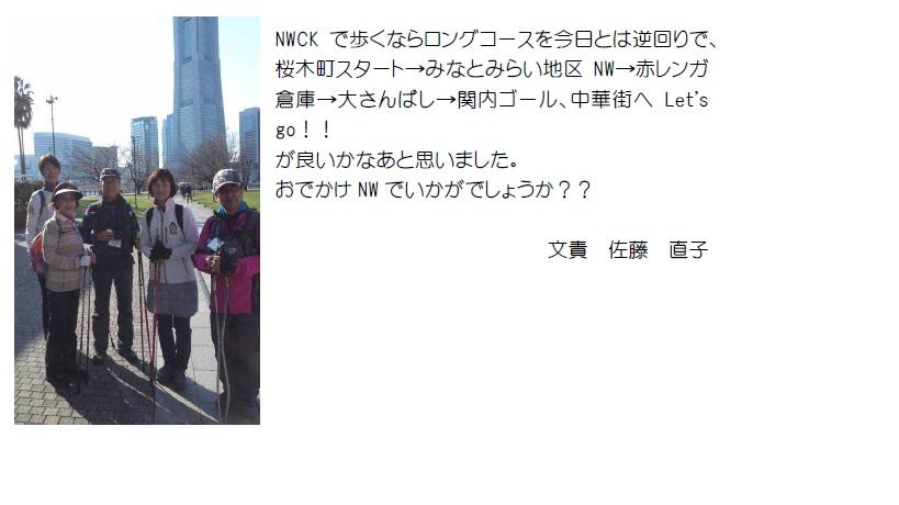 横浜ポール歩きの会_c0222190_21561348.jpg