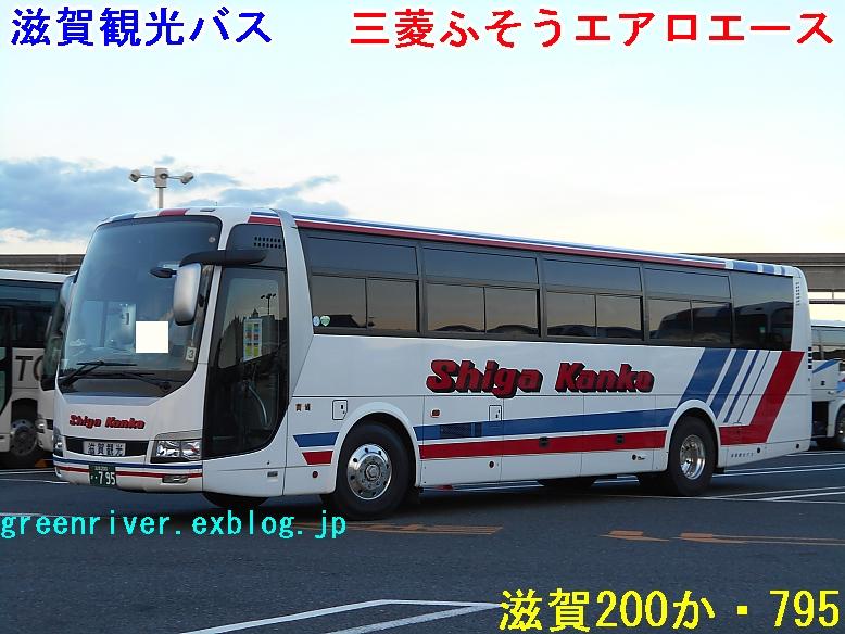 滋賀観光バス 795_e0004218_20253561.jpg