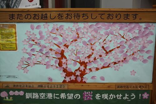 釧路空港あれこれ 3月21日_f0113639_12541011.jpg