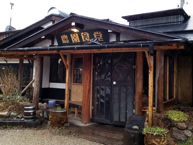 五箇山 農園食堂(金沢市竪田町)_b0322744_13565965.jpg