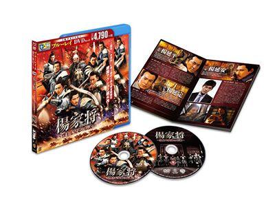 「楊家将~烈士七兄弟の伝説~」ブルーレイ&DVD発売_a0031153_16505061.jpg