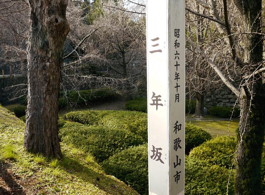 和歌山城公園散策_b0093754_171506.jpg